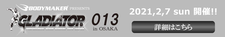 GLADIATOR 013 in OSAKA